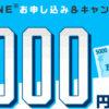 【格安SIM/最終日】 OCNモバイルONE新規申込みで5,000円キャッシュバック、データSIMも対象
