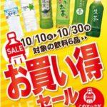 NewDays、対象の飲料お買い得セール 10月30日まで