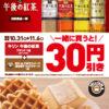 NewDays、午後の紅茶とEKI na CAFEスイーツを一緒に買うと30円引き 11月6日まで