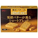★【タイムセール】グリコ シャルウィ?<発酵バターが薫るショートブレッド> 11枚×5箱が1,221円!