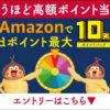 ★Amazon ドコモ ケータイ払い利用でdポイント(期間・用途限定)最大10%ポイントバックキャンペーン!Amazonギフト券購入にも適用可!
