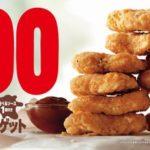 バーガーキング、チキンナゲット10ピースが200円