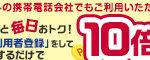 【2017/10/30号】 ひかりTVショッピングのメルマガクーポンだよ~