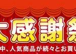 スリーエフ大感謝祭、税込140円以上のやきとり20円引き 10月14日まで