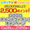 【GOGOポイントクーポン!キャンペーン】2日間限定 何度でもご利用可能な2,500ポイント還元クーポン
