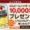 セイコーマートで「ビームハイボール缶」を10,000名様にプレゼント 12月3日(日)まで