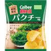 【10時・スピードくじ】カルビー ポテトチップス パクチー味の無料引換券を配布!【要Yahooプレミアム】