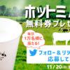 ★【本日まで】毎日1万名!ローソン マチカフェ ホットミルク 1杯の無料引換券がプレゼント中!