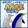 【90%OFF・24時まで】六角大王Super6 3Dアニメーション作成ソフト 税込972円 送料不要