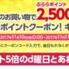 24時まで【ひかりTVショッピング】金曜・土曜は2,500ポイント進呈&5倍でお得!!