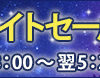 18時から【ひかりTVショッピング】ナイト&週末セール!