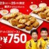 マクドナルド、23日(土)から3日間限定でチキンマックナゲット30ピースを750円で販売