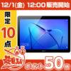【12時】ファーウェイ SIMフリーLTE対応9.6インチタブレット MediaPad T3 10.0 LTEモデル 実質4482円 送料無料