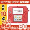 【12時】ニンテンドー2DS 携帯ゲーム機本体 実質2,484円送料無料から!【ひかりTVショッピング50倍Pセール】