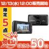 【12時】KENWOOD HDR/駐車監視録画機能搭載 高精細370万画素録画ドライブレコーダー DRV-630 実質5920円 送料無料
