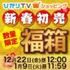 【見逃すな!】ひかりTVショッピングで新春初売 福 箱!!