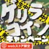 【24日10時まで】BOOK☆WALKER コイン最大45倍 ゲリラコインキャンペーン開催中
