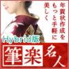 【売れてます!】「筆楽名人2018  for Hybrid」(年賀状・はがき作成ソフト) 500円送料不要!【17時まで】