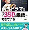 【99円】海外ドラマはたった350の単語でできているが激安特価!