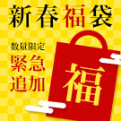 ★【限定100個】【おひとり様1個限り】緊急追加!新春ハッピー福袋2018が5,000円!