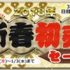 ★更新!ECカレント 新春初売りセール!