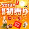 ★ソフトバンクセレクション 新春初売りキャンペーン!3種類のお得な福袋が販売中!