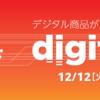 ★【14日まで】Amazon digital deals weekセール!Kindle本、Amazonビデオ、ダウンロード版ゲーム・PCソフト、アプリなどデジタル商品が特価!