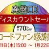 【15時から】日本レコード協会 レコードファン感謝祭 廃盤CDディスカウントセール 最大70%OFF 事前展示中