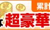 【新規一括案件】 ソフトバンク DIGNO Gが新規一括0円&キャッシュバックだよ~