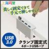 上海問屋 DN-915239 - クランプ固定式USB3.0 4ポートハブ