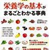 【199円 キンドル】決定版 栄養学の基本がまるごとわかる事典が激安特価!