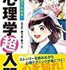 【199円 キンドル】マンガでわかる! 心理学超入門が激安特価!