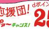 【超還元/明日10:00~】 「dポイント 春のスーパァ~チャンス!」解説だよ~