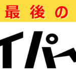 【3/31 12:00~17:59】ひかりTVショッピング 今年度最後の大還元 ハイパーSALE