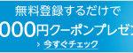 ★【学生限定】Amazon Prime Student 最大2,000円クーポンプレゼント!