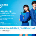 【2,000円分クーポンプレゼント】Amazon prime student 6ヶ月無料体験