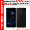 【SIMキャンペーン対象】 Huawei P10 lite ミッドナイトブラック 超特価22,460円(実質)~ 送料無料