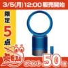 【超還元/12:00~】 空気清浄 機能搭載 羽根なし扇風機 Dyson Pure Cool Link DP01IB超特価14,900円(実質)~ 送料無料