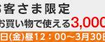 ★本日まで!ひかりTVショッピング はじめてのお客さま(長期間未購入者)限定!3,000円以上のお買い物で使える3,000ポイントクーポンプレゼントキャンペーン!