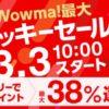 Wowma!でポイント最大38%還元「ラッキーセール」開催中 3月6日9時59分まで