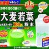 【急げ!】山本漢方製薬 大麦若葉粉末100%シェーカー付き 3g×44包が激安特価!