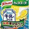 ★【さらにクーポンで50%OFF】クノール カップスープ 冷たい牛乳でつくる 栗かぼちゃのポタージュ 3P×4個が特価!