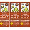 ★【さらにクーポンで50%OFF】キッコーマン 豆乳飲料ココア 200ml×3本が特価!