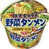 【タイムセール】日清 デカうま 野菜タンメン 104g×12個が激安特価!