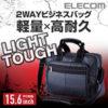 【アウトレット】ELECOM BIZDOM BM-BZ03NV - 軽量かつ耐久性の高い生地を採用したビジネスバッグ