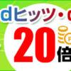 dTV、dTVチャンネル、dヒッツ、dマガジン契約者限定、dショッピングやdデリバリーのポイントが20倍に 3月1日限定