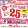 【3/31まで】ひかりTVショッピング、ノジマ、メルカリなど、「d払い」でもれなくdポイント10倍!買い回りなどで最大25倍! 「dポイント 春のスーパァ~チャンス!」キャンペーン開催!