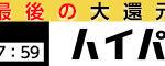 【明日12:00~】 ひかりTVショッピング、ハイパーSALE対象商品公開だよ~