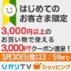 【昼から】3000ポイント進呈!ひかりTVショッピングではじめての方限定キャンペーン!