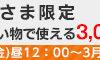 【10:00~】 ひかりTVショッピングで使える5%OFFクーポンだよ~